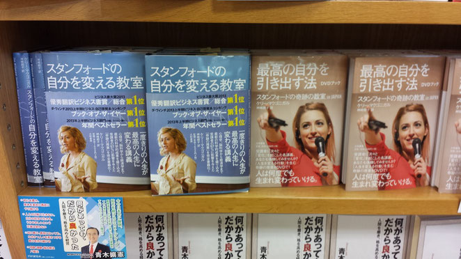 書店での写真。右隣も同じ著者の本です。