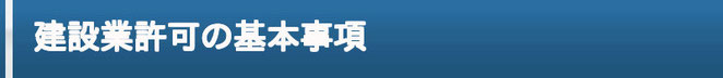 建設業許可の基本事項 東京