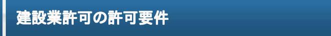 建設業許可 建設業 更新 社会保険 東京都 行政書士 許可要件