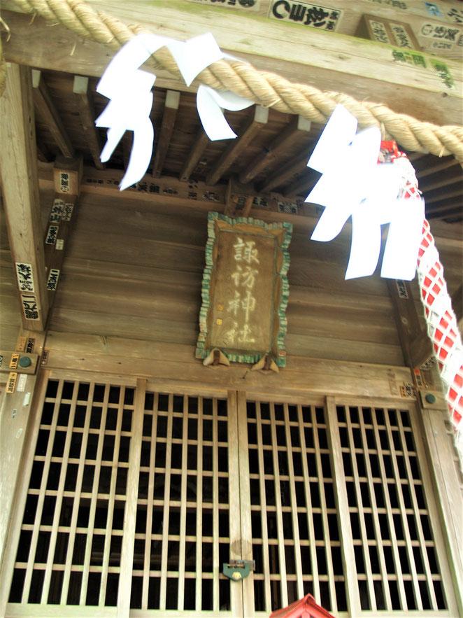 あじさい鍼灸マッサージ治療院 箱根仙石原にある諏訪神社