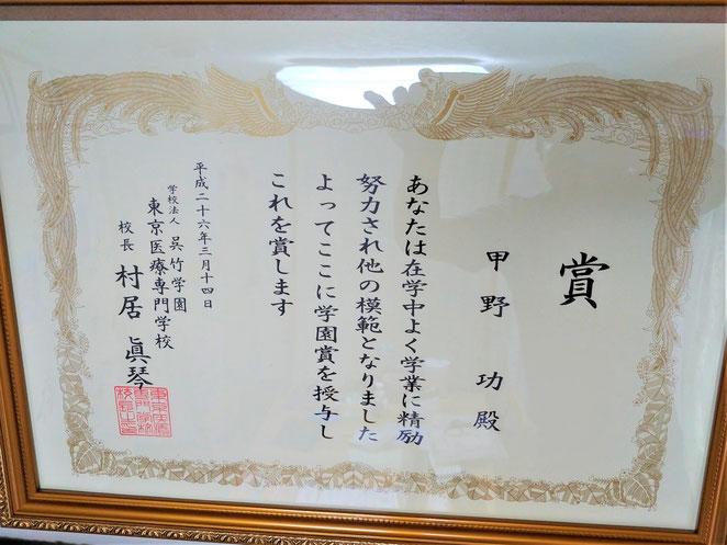 あじさい鍼灸マッサージ治療院 教員養成科学園賞賞状