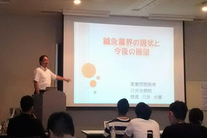 川井先生講演