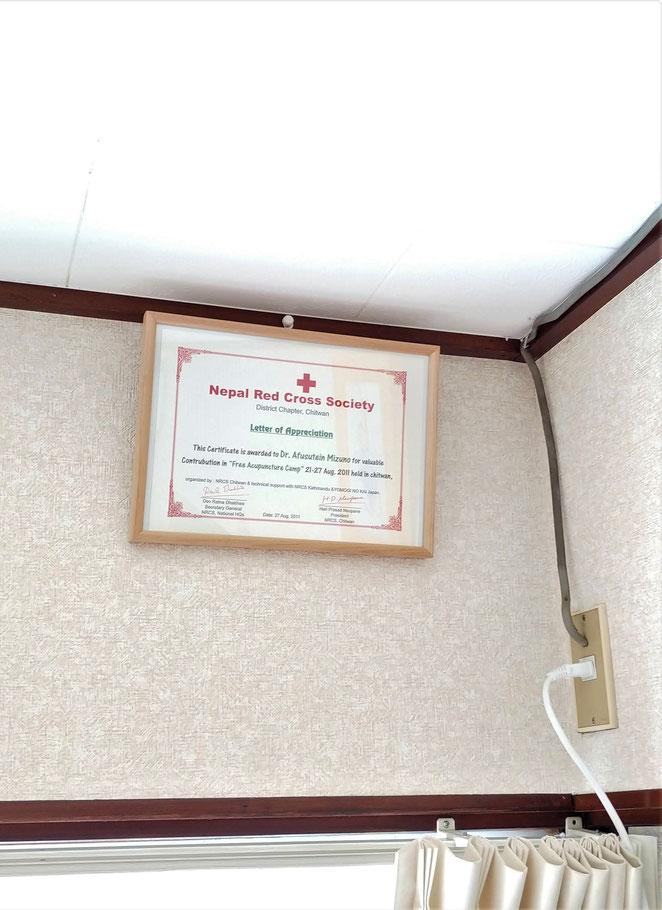 あじさい鍼灸マッサージ治療院 ネパールヘルスキャンプ参加証