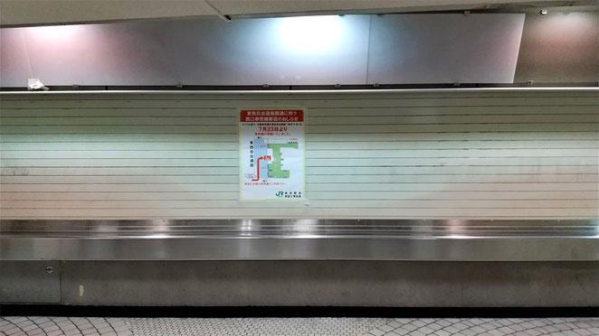 あじさい鍼灸マッサージ治療院 JR新宿駅西口の撤廃された券売機