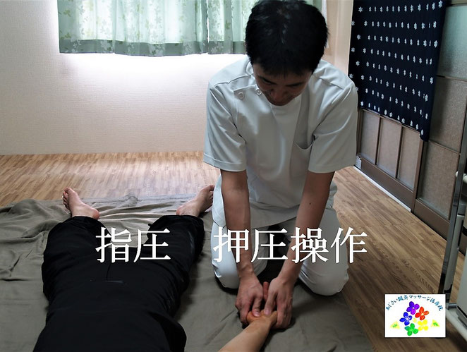 あじさい鍼灸マッサージ治療院 指圧 押圧操作