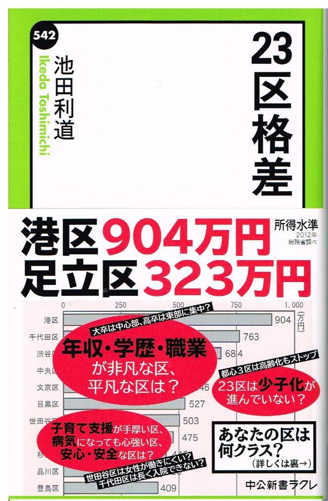 23区格差 池田利道著 中公新書ラクレ