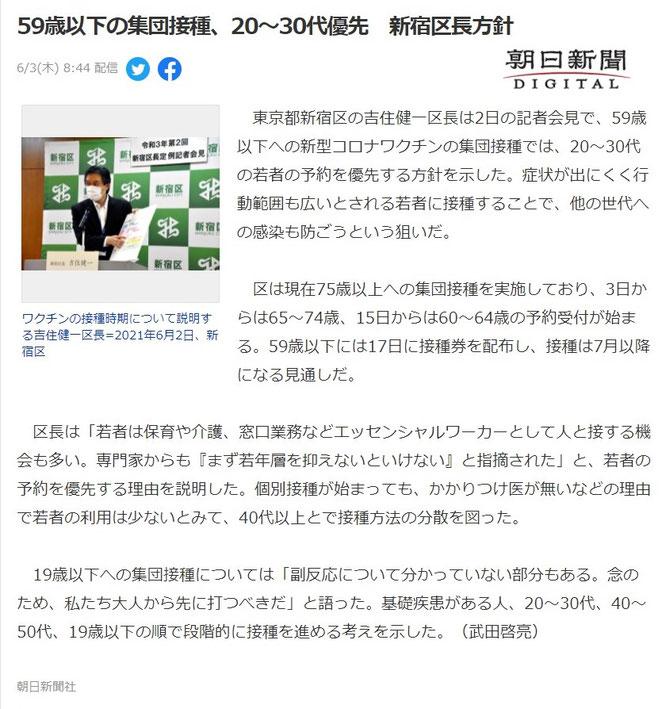 朝日新聞デジタルより 59歳以下の集団接種、20~30代優先 新宿区長方針