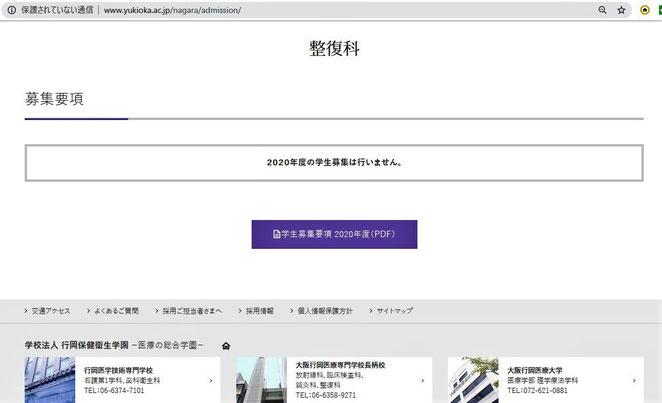 大阪行岡医療専門学校長柄校ホームページより