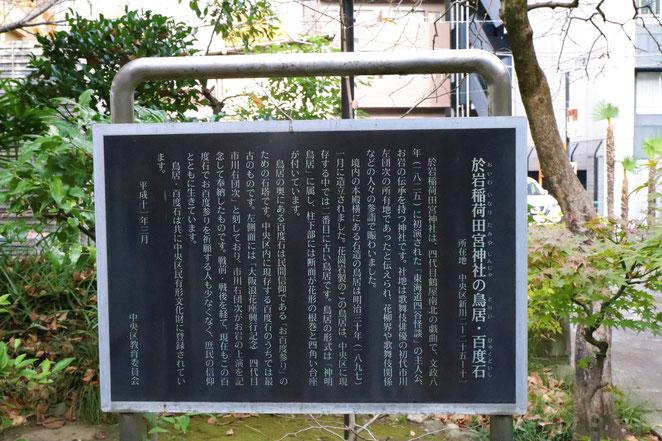 あじさい鍼灸マッサージ治療院 於岩稲荷田宮神社の案内板