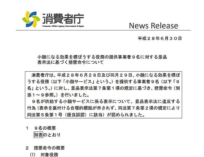 消費者庁ニュースリリース 平成28年6月30日