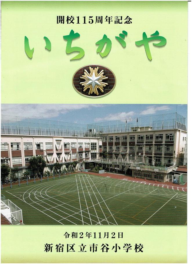 市谷小学校開校115周年記念冊子