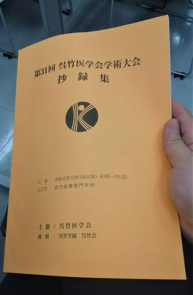 あじさい鍼灸マッサージ治療院 呉竹医学会抄録集