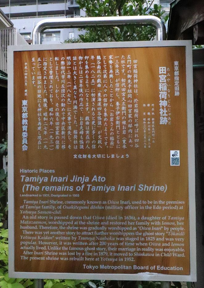 田宮稲荷神社跡の案内板