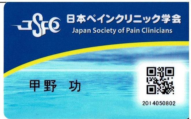 日本ペインクリニック学会会章