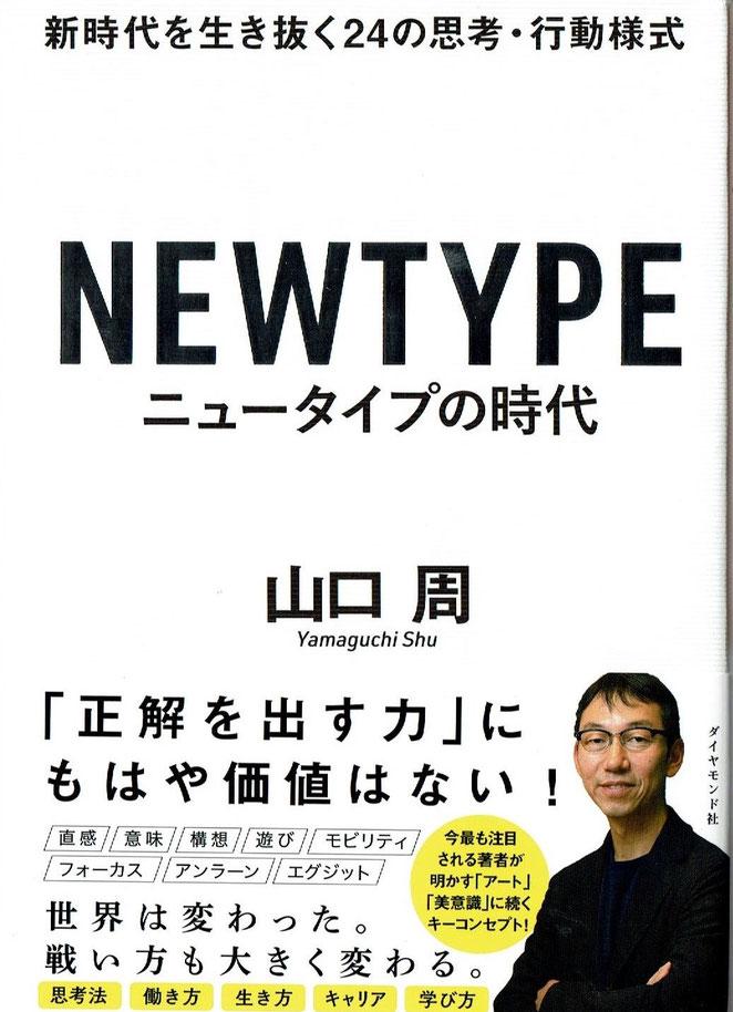 NEWTYPE ニュータイプの時代 山口周 ダイヤモンド社