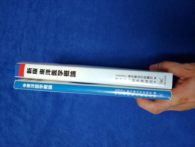 あじさい鍼灸マッサージ治療院 右側が新しい版、左側が旧版の教科書