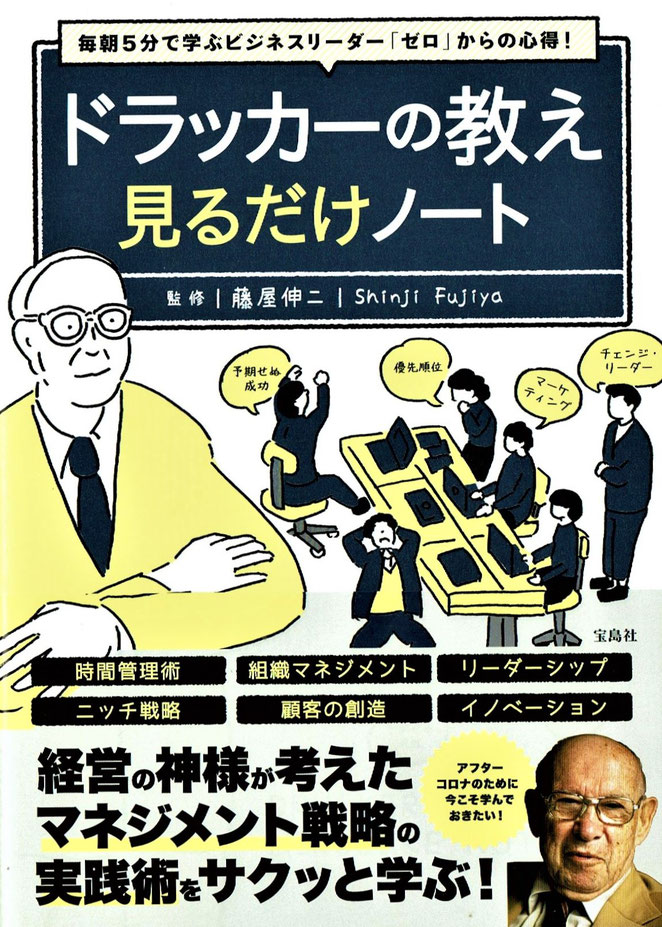 宝島社 ドラッガーの教え見るだけノート 藤屋伸二監修