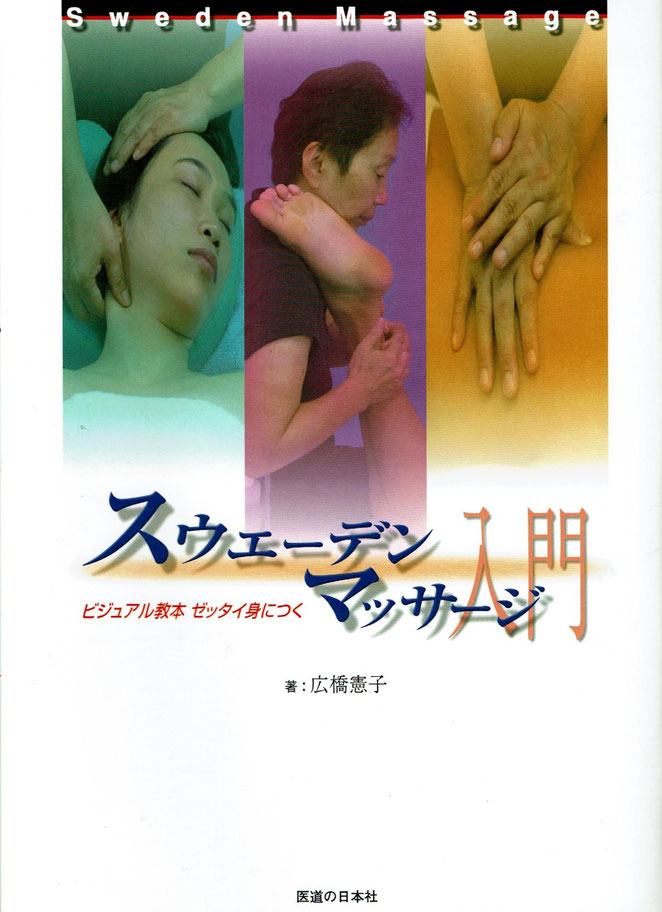 スウェーデンマッサージ入門 広橋憲子著 医道の日本社