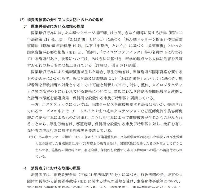 総務省行政評価局 結果報告書5ページ