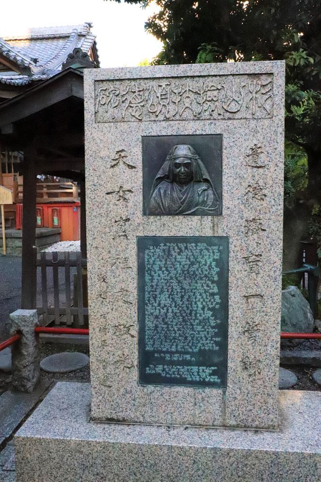 あじさい鍼灸マッサージ治療院 江島杉山神社の贈正五位杉山検校頌徳碑