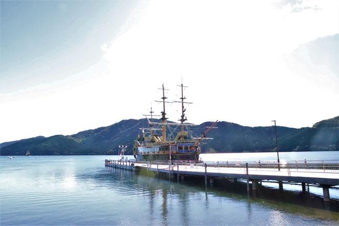 あじさい鍼灸マッサージ治療院 芦ノ湖海賊船