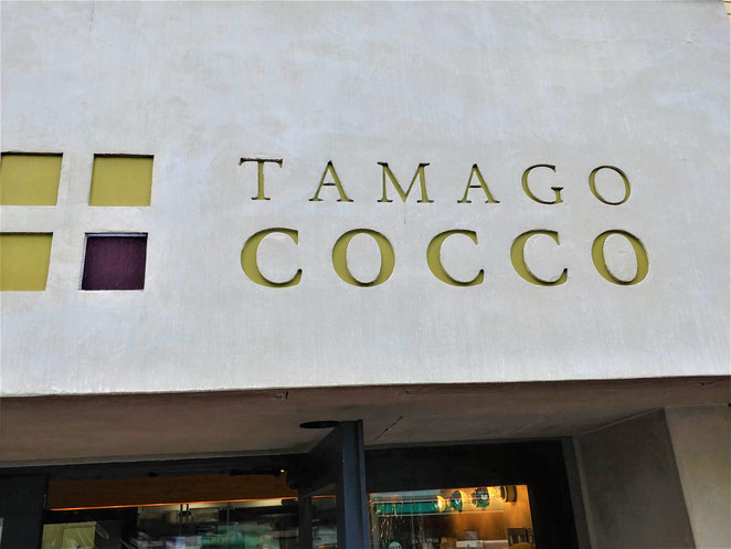 あじさい鍼灸マッサージ治療院 TAMAGO COCCO 外観