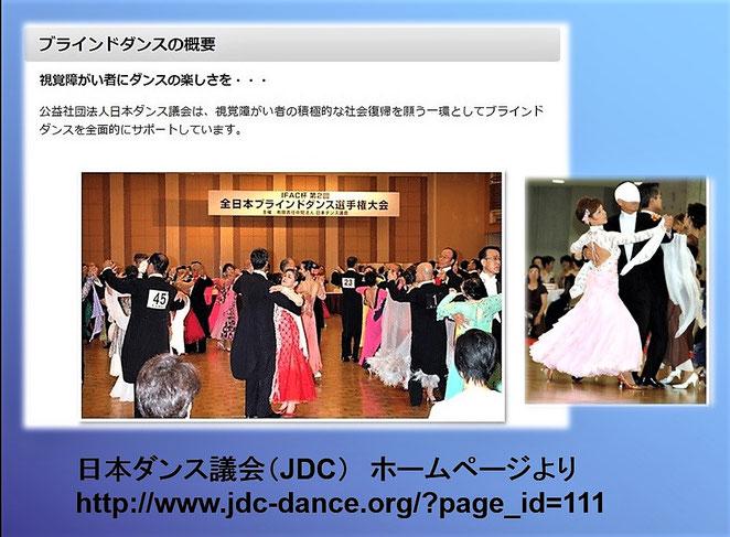 日本ダンス議会(JDC)ホームページの画像より