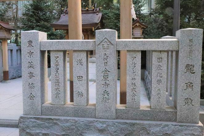 あじさい鍼灸マッサージ治療院 薬祖神社