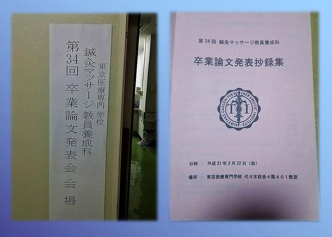 あじさい鍼灸マッサージ治療院 第34回卒論発表会会場と抄録集