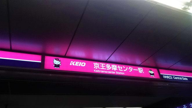 あじさい鍼灸マッサージ治療院 京王多摩センター駅