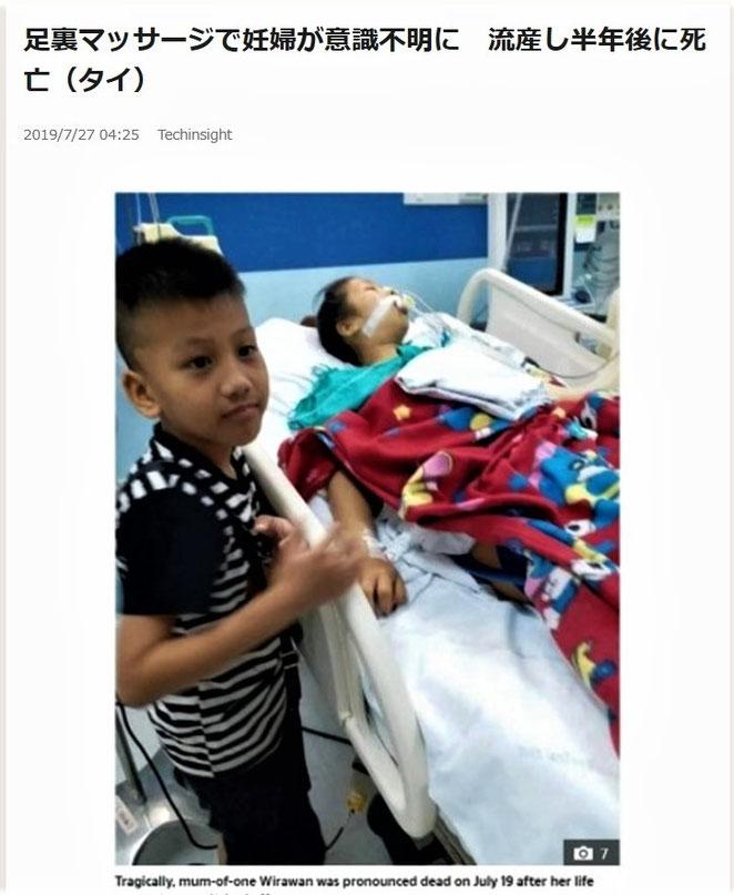 ネタりかより タイで起きた妊婦死亡事故