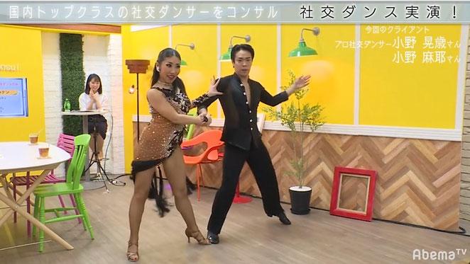 「株式会社ニシノコンサル」 ダンスを披露する小野カップル