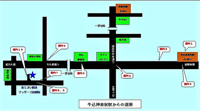 牛込神楽坂駅からの道順図