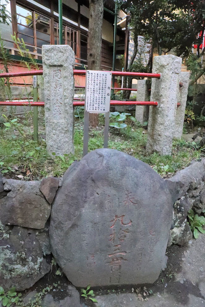 あじさい鍼灸マッサージ治療院 江島杉山神社の力石