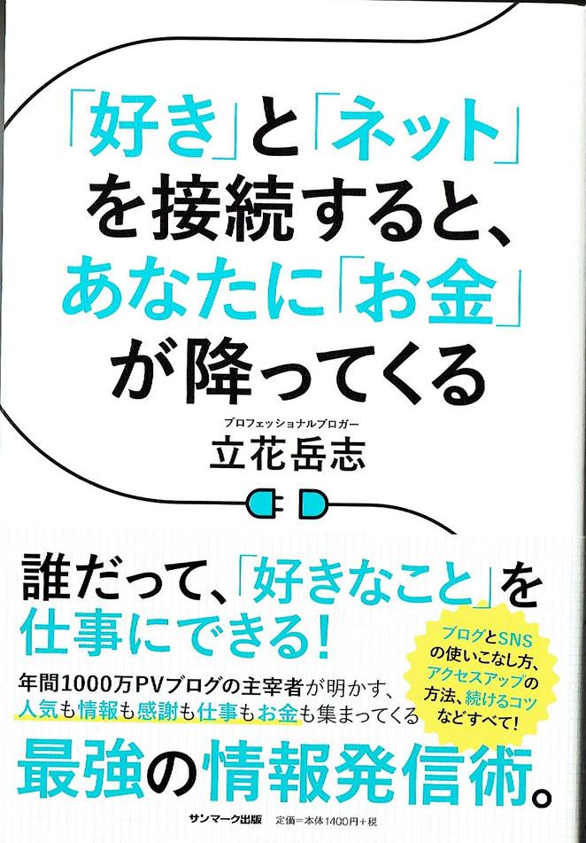 「好き」と「ネット」を接続すると、あなたに「お金」が降ってくる 立花岳氏著
