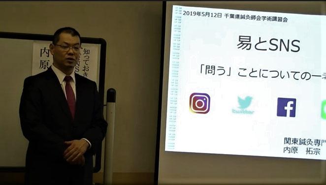 千葉県鍼灸師会学術講習会の講演