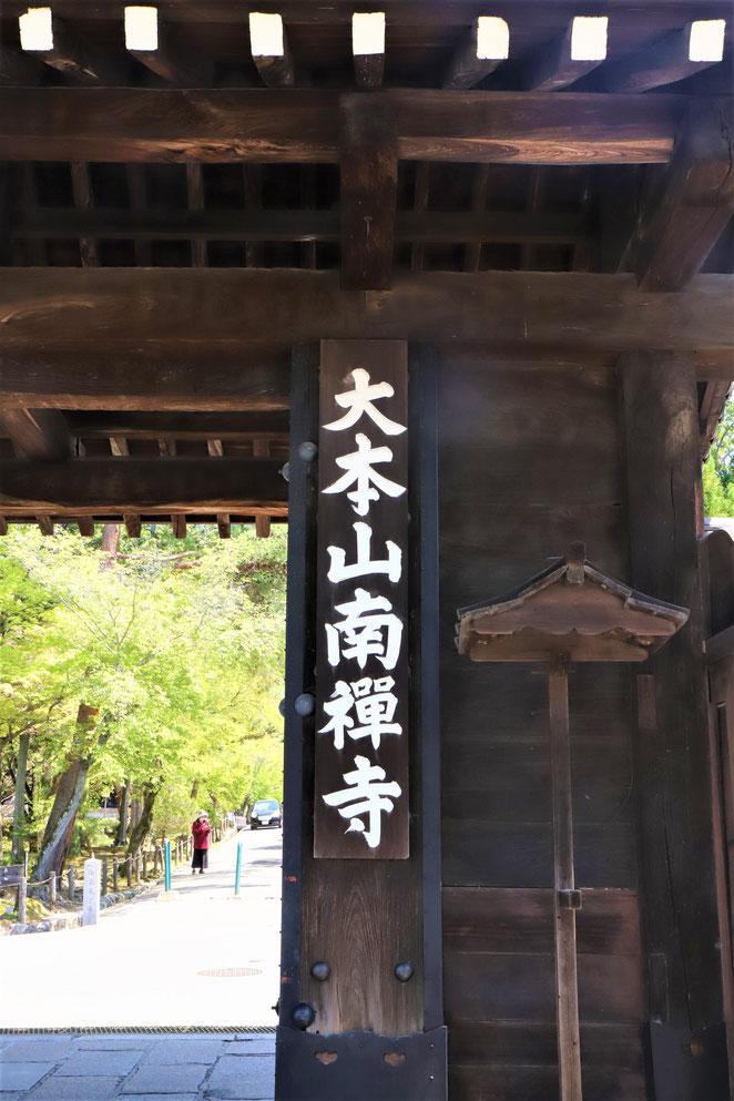 あじさい鍼灸マッサージ治療院 南禅寺の勅使門