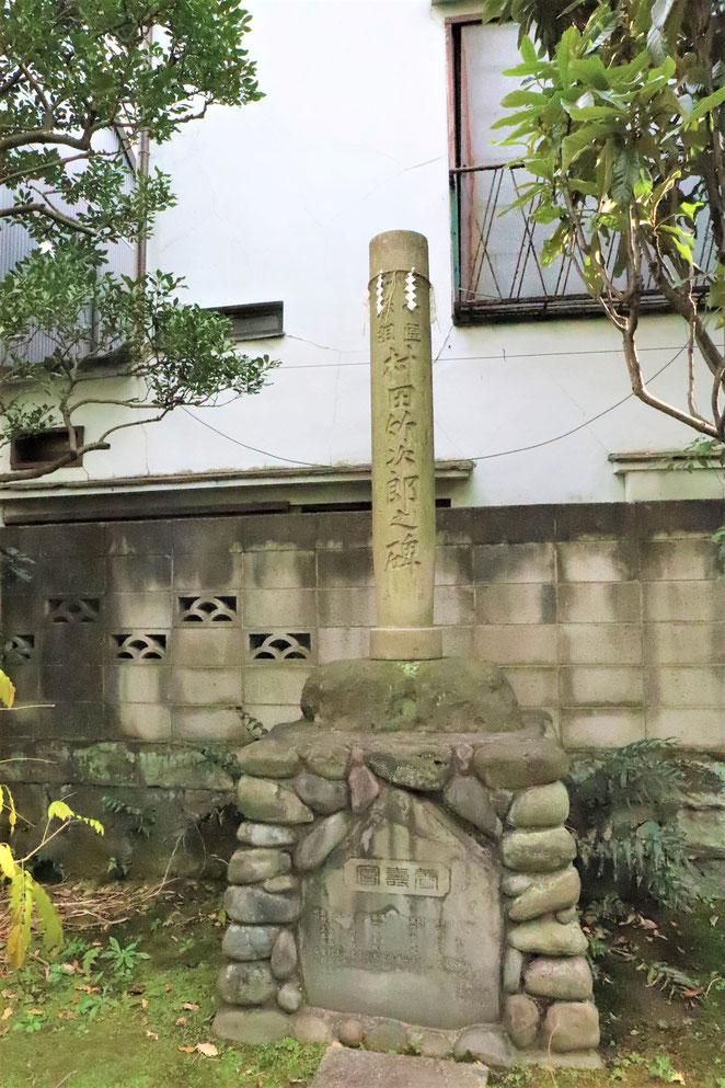 あじさい鍼灸マッサージ治療院 於岩稲荷田宮神社村田竹次郎顕彰碑