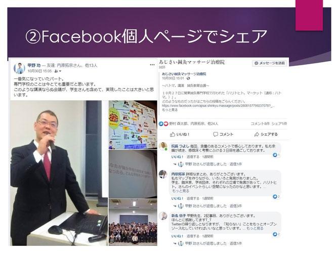 あじさい鍼灸マッサージ治療院 特別授業で用いたスライド。Facebook投稿を個人でシェア