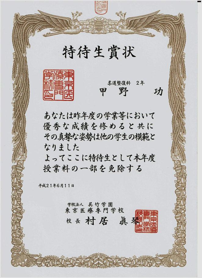 特待生賞状(東京医療専門学校柔道整復師科)