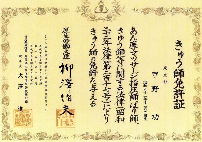 きゅう師(灸師)免許(厚生労働省)