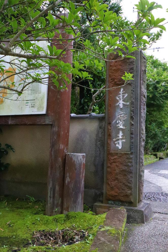 あじさい鍼灸マッサージ治療院 東慶寺の入り口