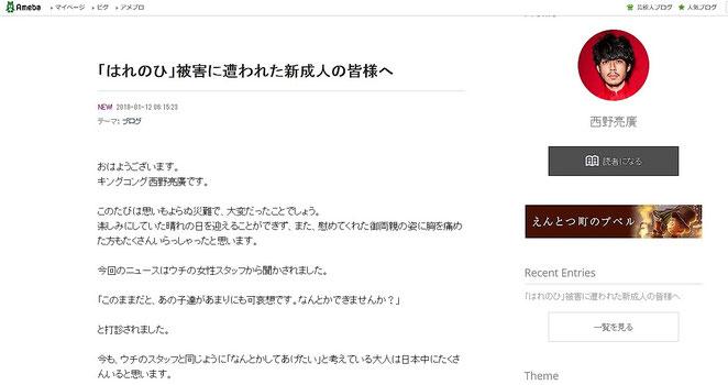 キングコング西野亮廣氏のブログ