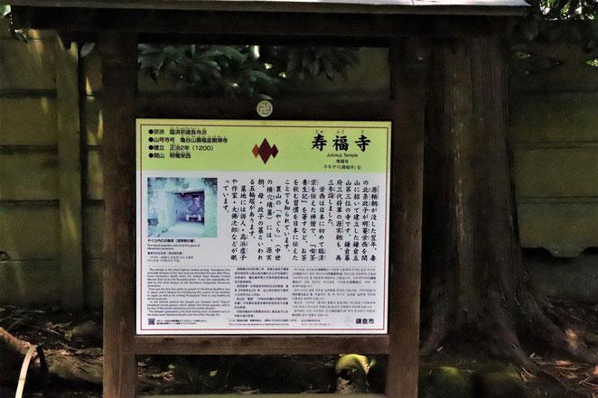 あじさい鍼灸マッサージ治療院 寿福寺案内板