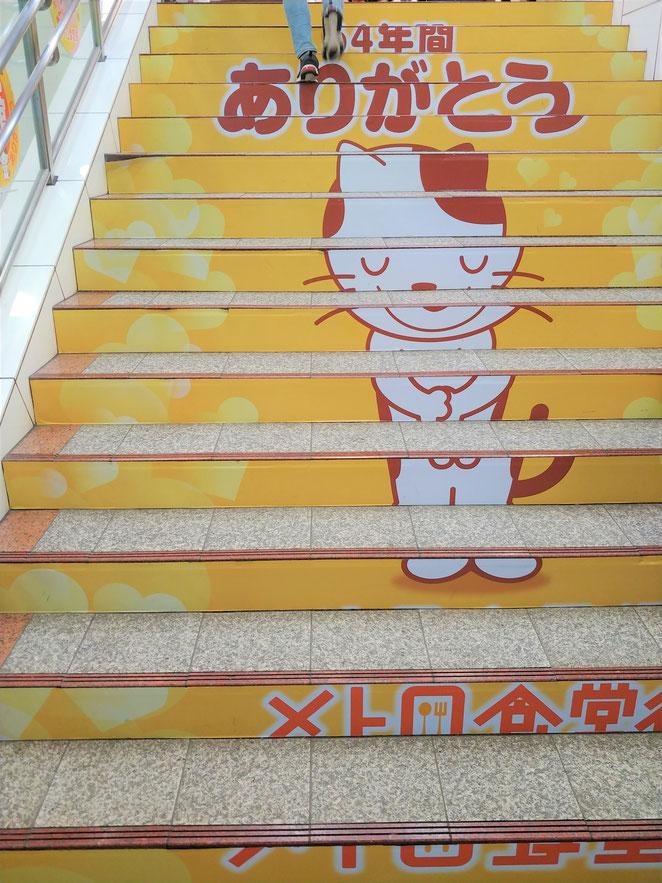 あじさい鍼灸マッサージ治療院 メトロ食堂街の階段