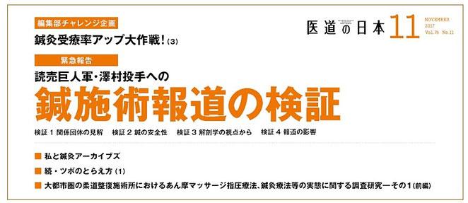 医道の日本 トピックス