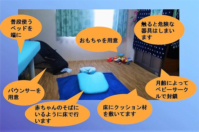 赤ちゃんがいるときの治療室の設備。