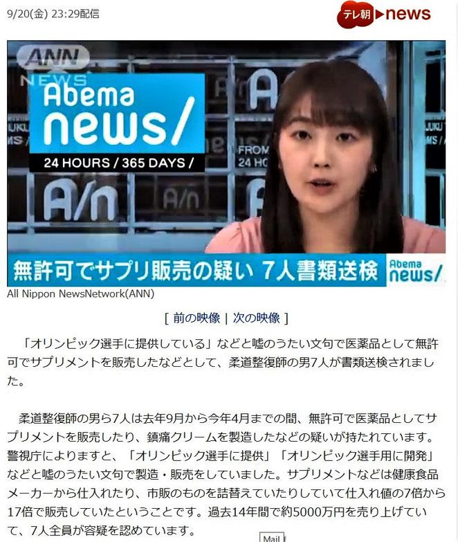 テレ朝newsサイトより 無許可でサプリ販売の疑い 7人書類送検
