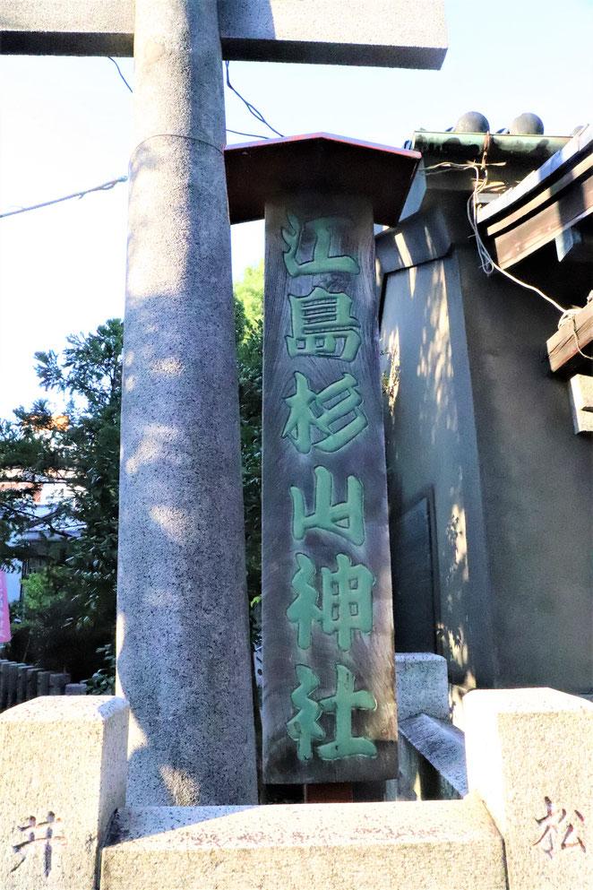 あじさい鍼灸マッサージ治療院 江島杉山神社