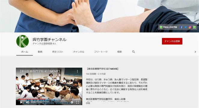 呉竹学園YouTubeチャンネル